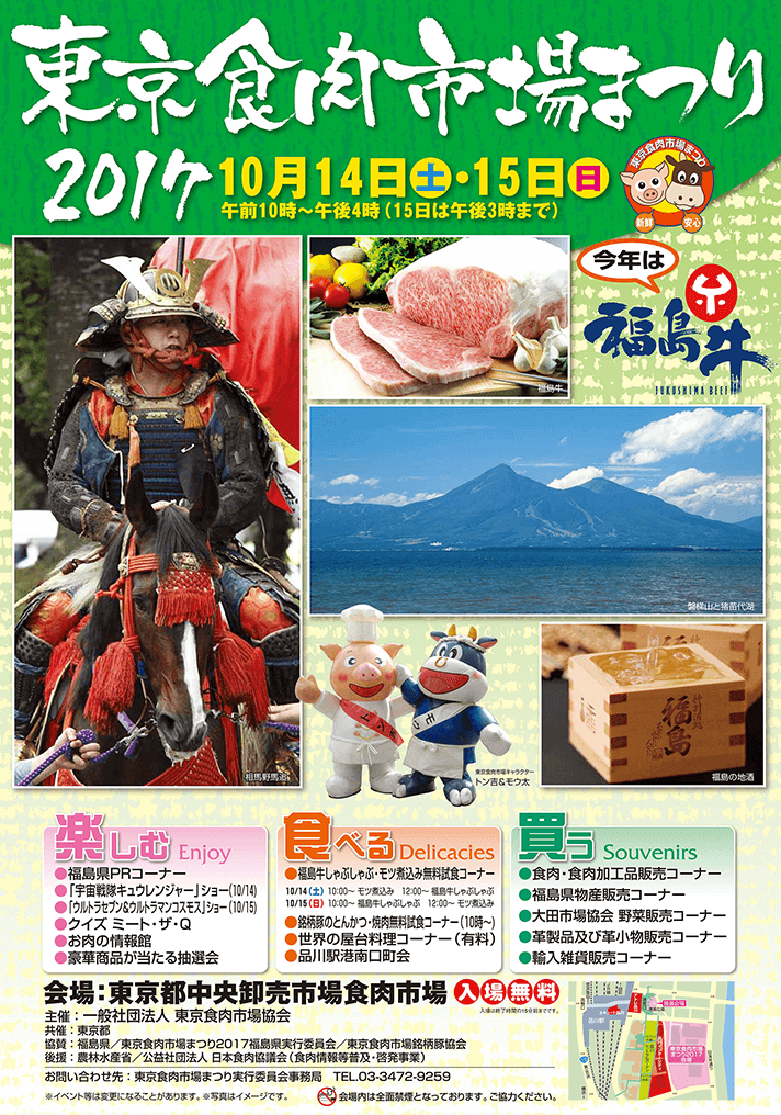 東京食肉市場まつり2017告知1
